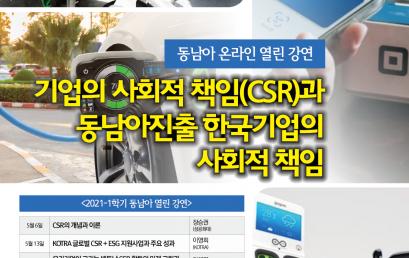 [공지] 2021년 1학기 동남아 열린 강연