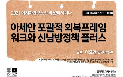 아세안 포괄적 회복프레임워크와 신남방정책 플러스