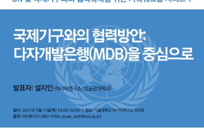국제기구와의 협력방안: 다자개발은행(MDB)을 중심으로