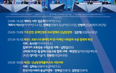 신남방정책 4주년 기념 전문가 정책간담회