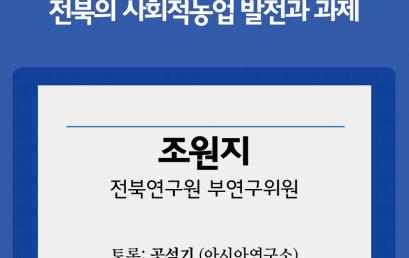 농업, 사회적 가치를  어떻게 실현하는가?  전북의 사회적농업 발전과 과제