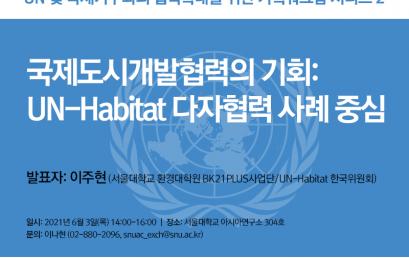 국제도시개발협력의 기회: UN-Habitat 다자협력 사례 중심