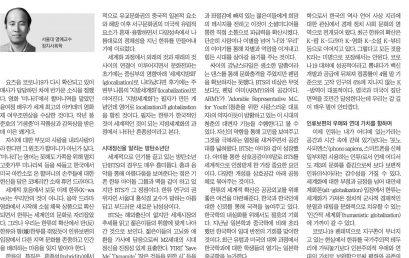 [내일신문] 임현진 칼럼 – 한류에서 희망을 찾다