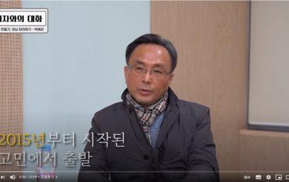 아시아도시사회센터 박배균 센터장, 한국사회과학@지식문화채널 저자와의 대화