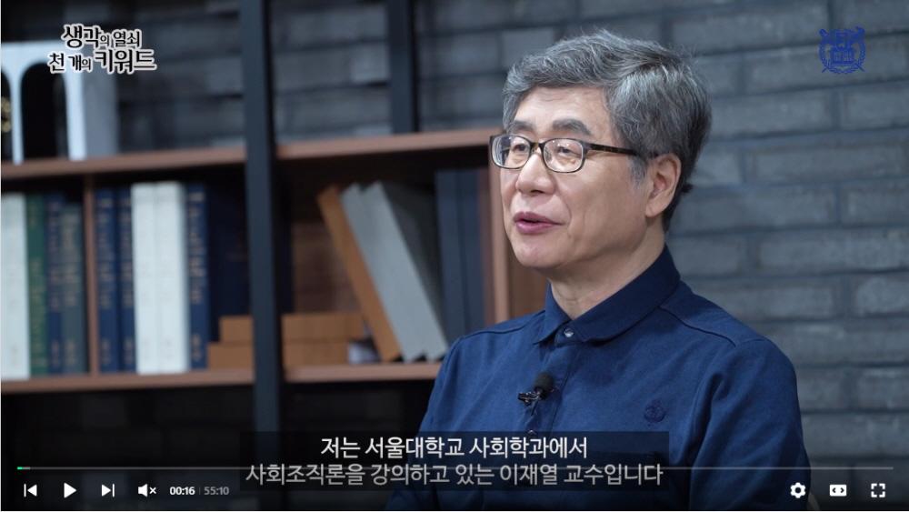 한국사회과학자료원 이재열 원장, 서울대 지식교양 강연 – 생각의 열쇠 강연