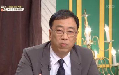아시아의 교류협력 프로그램 권오영 디렉터, KBS 역사저널 그날 출연
