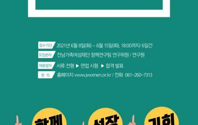 전남여성가족재단 연구직 직원 채용 공고(6/8~15)