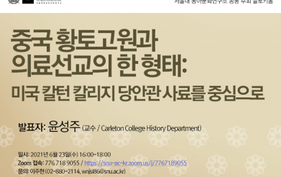 중국 황토고원과 의료선교의 한 형태: 미국 칼턴 칼리지 당안관 사료를 중심으로
