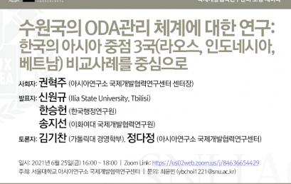 수원국의 ODA관리 체계에 대한 연구: 한국의 아시아 중점 3국(라오스, 인도네시아, 베트남) 비교사례를 중심으로