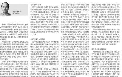 [내일신문] 임현진 칼럼 – 남북관계 돌파구는 있는가