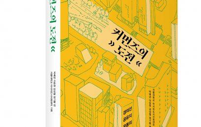 """[소식] 아시아도시사회센터 기획 단행본 """"커먼즈의 도전: 경의선공유지 운동의 탄생, 전환, 상상"""" 출간"""