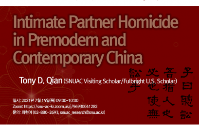 Intimate Partner Homicide in Premodern and Contemporary China