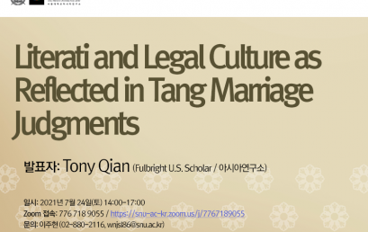 Literati and Legal Culture as Reflected in Tang Marriage Judgments