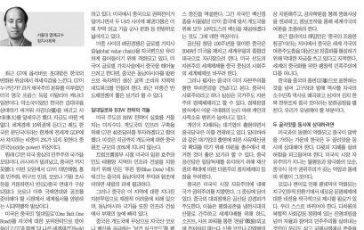 [내일신문] 임현진 칼럼 – 한국, 다윗의 지혜가 필요하다