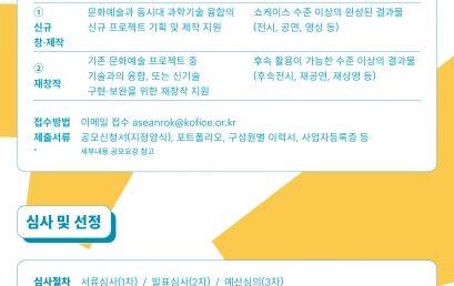 2021 한-아세안 문화혁신 공동 프로젝트 제작 지원 추가 공모(7/15~25)