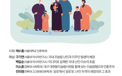 한국 사회는 무슬림 난민과 이주민에게  곁을 내어줄 수 있는가?