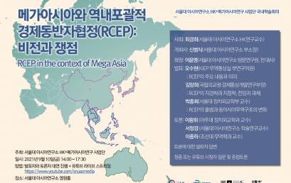 메가아시아와 역내포괄적 경제동반자협정(RCEP):  비전과 쟁점