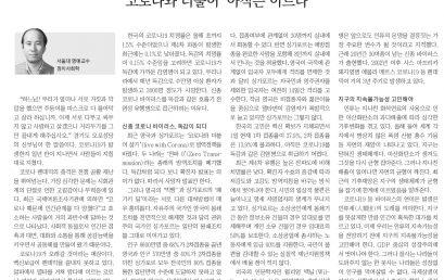 [내일신문] 임현진 칼럼 –  '코로나와 더불어' 아직은 이르다