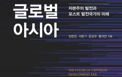 글로벌 아시아: 자본주의 발전과 포스트 발전국가의 미래