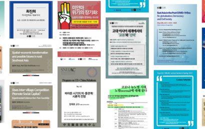 [소식] 2021학년도 상반기 아시아연구소 학술행사 돌아보기