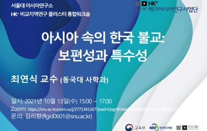 아시아 속의 한국 불교: 보편성과 특수성