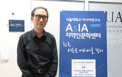 [소식] AsIA지역인문학센터, 제2기 진로탐색 나침반인문학교 종강