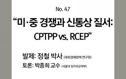 미·중 경쟁과 신통상 질서: CPTPP vs. RCEP