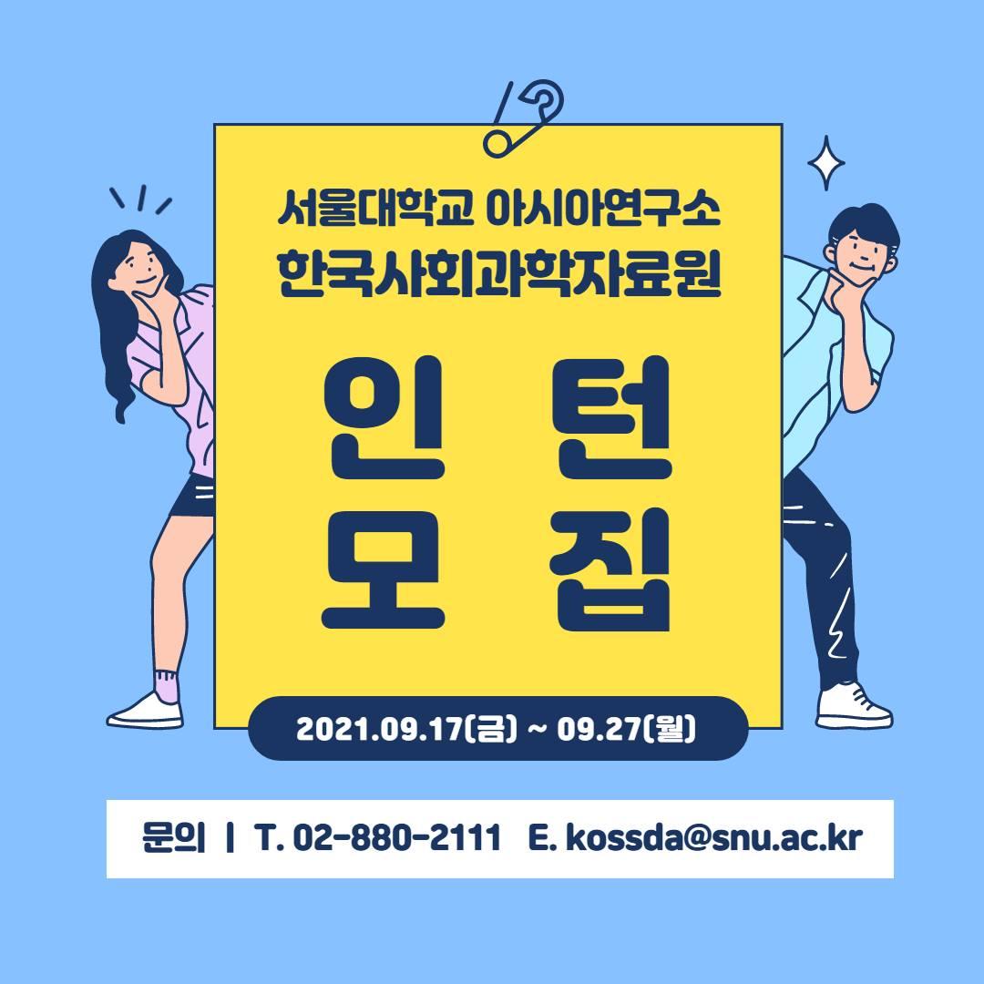 [공고] 서울대학교 아시아연구소 한국사회과학자료원 제2기 인턴 모집 재공고