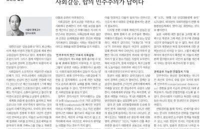 [내일신문] 임현진 칼럼 –  사회갈등, 합의 민주주의가 답이다