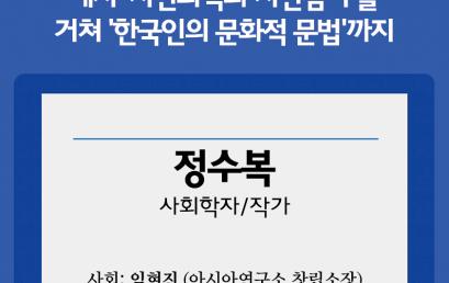 나의 시민운동론:  '새로운 사회운동과 참여민주주의'에서 '시민의식과 시민참여'를  거쳐 '한국인의 문화적 문법'까지