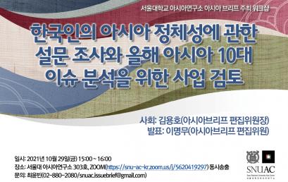 한국인의 아시아 정체성에 관한  설문 조사와 올해 아시아 10대 이슈 분석을 위한 사업 검토