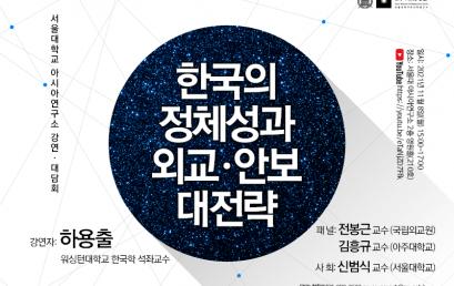 정체성의 외교와 안보 전략: 한국 근대화의 문명사적  함의를 중심으로
