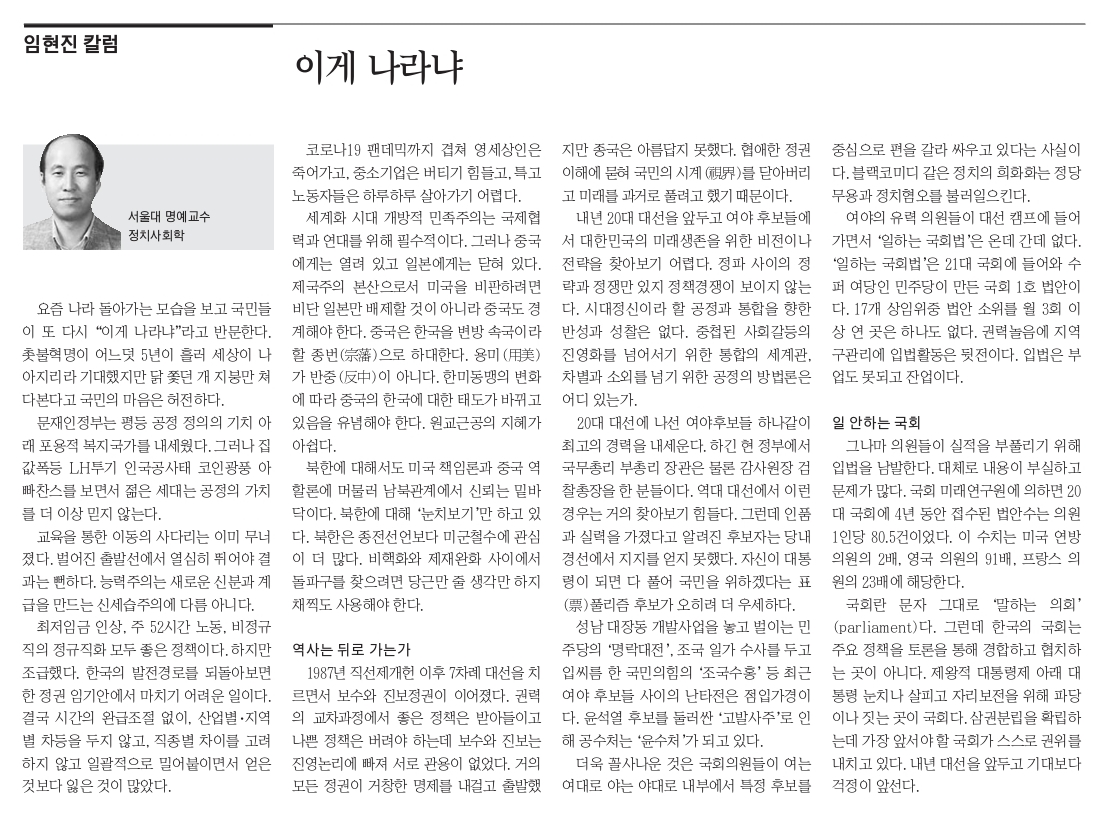 [내일신문] 임현진 칼럼 –  이게 나라냐