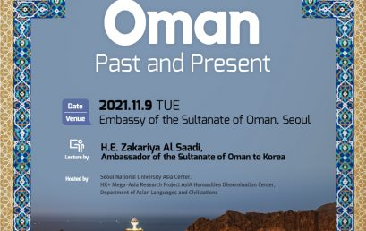 2021 Introduction of Oman: Past and Present