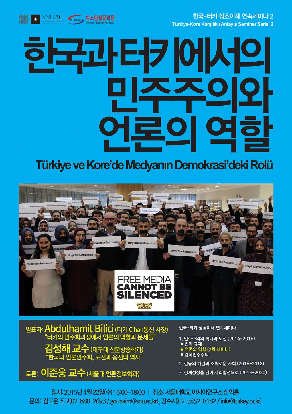 [Review] The Role of Democracy and the Press in South Korea and Turkey| South Korea-Turkey Mutual Understanding Seminar Series.