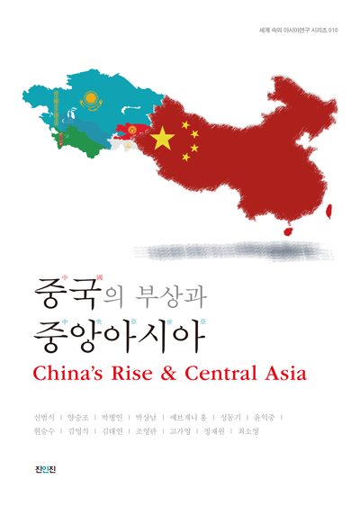 China's Rise and Central Asia