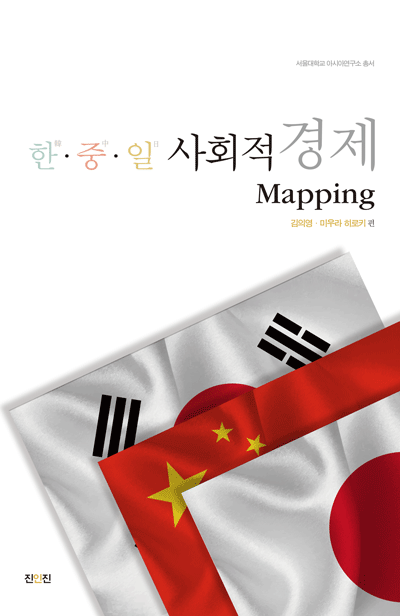 Mapping Social Economy in Northeast