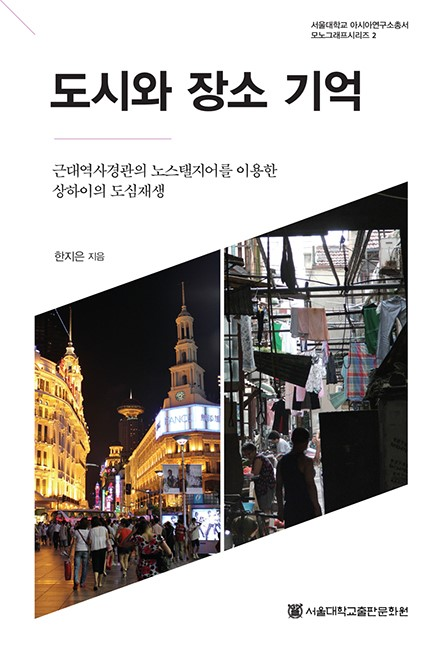 Place Memory and the City: Inner City Regeneration Utilizing Nostalgia for the Modern Historic Landscape in Shanghai