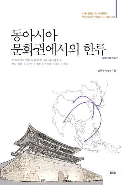 The Korean Wave in East Asian Culture