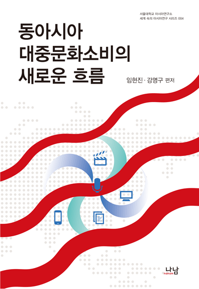 New Currents in Popular Cultural Consumption in East Asia