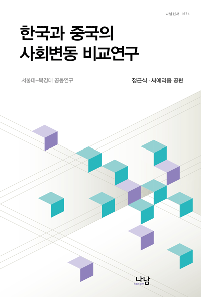 A Comparative Study on the Social Change in Korea and China
