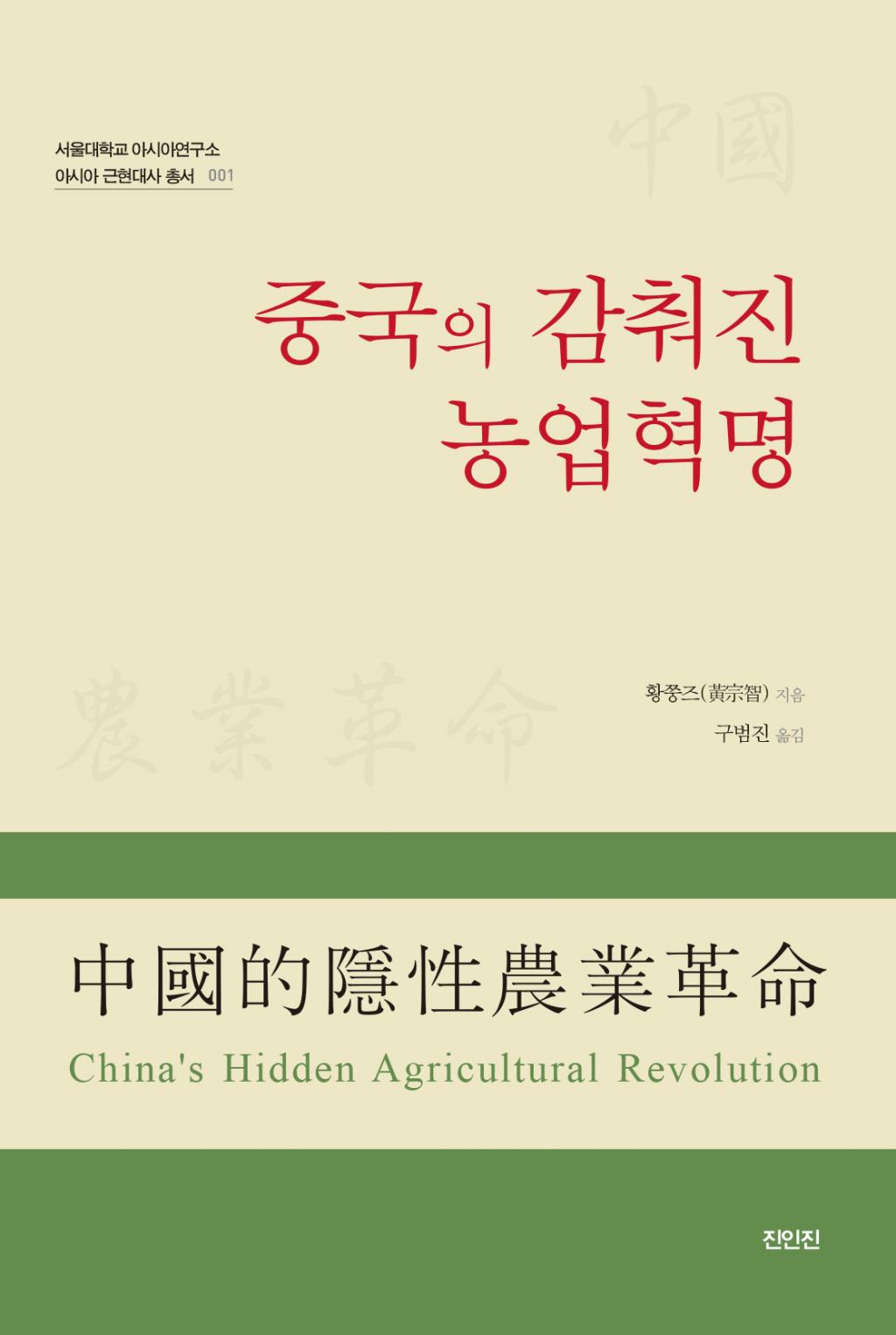 China's Hidden Agricultural Revolution