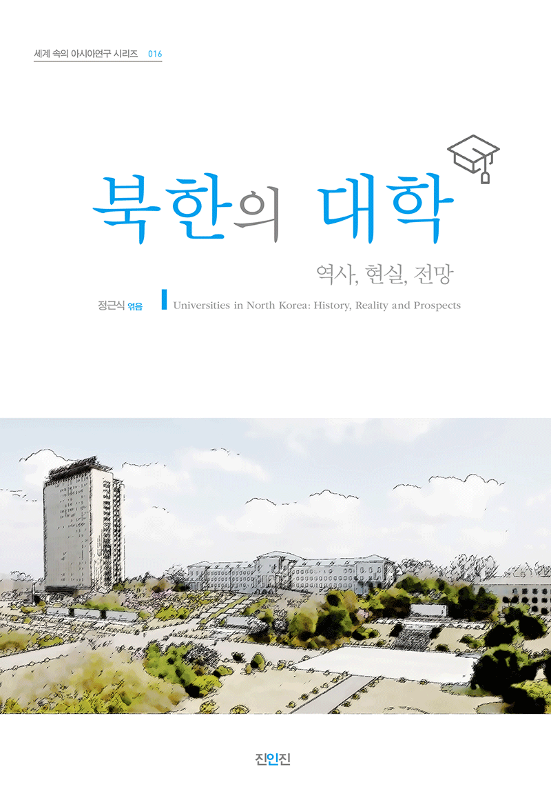 Universities in North Korea: History, Reality, and Prospects