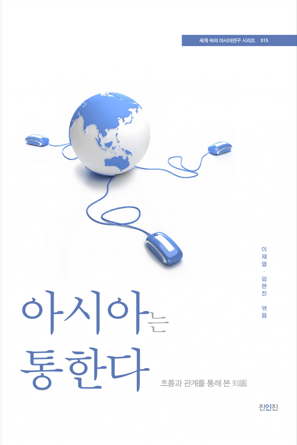 Connected Asia: An Intellectual Map of Flows and Relations