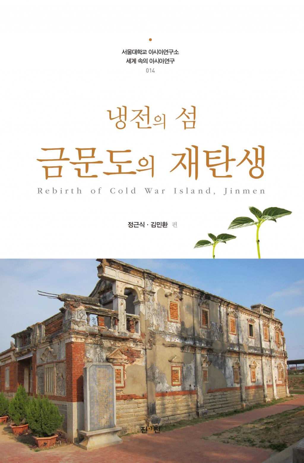 Rebirth of a Cold War Island, Jinmen