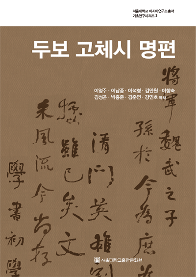 The Anthology of Du Fu's Ancient Style Poetry Masterpiece