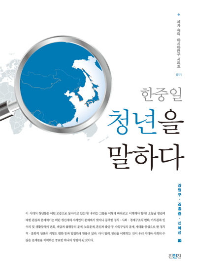 Realities of Young People in Northeast Asia