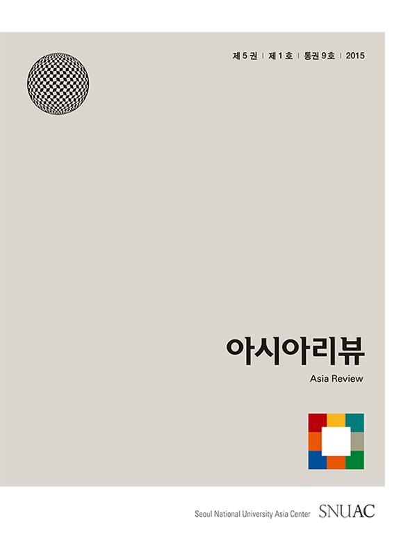 Asia Review Vol.8 | No.2 | 2019