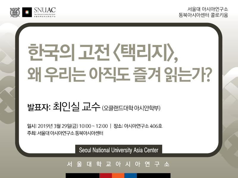 What Makes Us Still Enjoy Reading Korean Classics, T'aengniji.