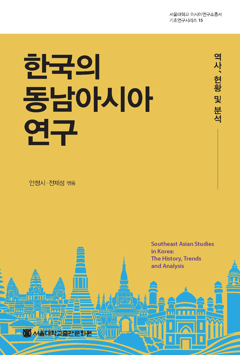 Southeast Asian Studies in Korea: The History, Trends and Analysis